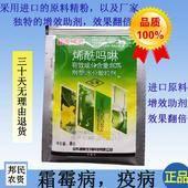 烯酰嗎啉 80%濃縮型進口原料,霜霉疫病