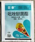 盛禾 30%吡唑醚菌酯 20克 葉斑病霜霉病炭疽病 殺菌劑