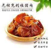 莆田桂圓肉  優等 內雙層塑料袋+外紙箱 桂圓肉 無核無熏硫桂圓肉