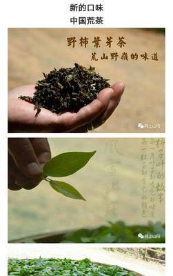 陜西省商洛市山陽縣柿葉茶 特級 盒裝