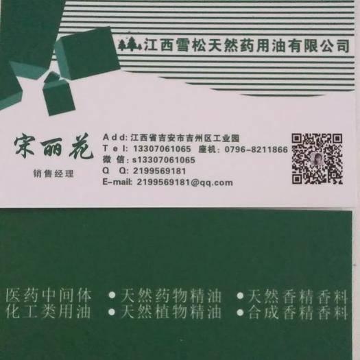 江西省吉安市吉州區冰片 廠家直銷,2015版葯典標準