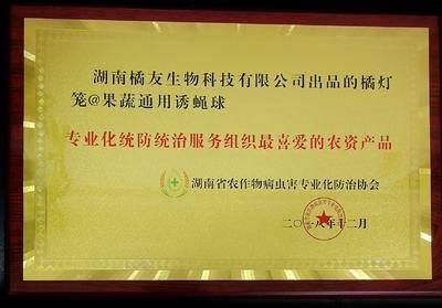 湖南省長沙市芙蓉區果樹病蟲害防治 誘蠅球柑橘大實蠅滅蠅橘燈籠