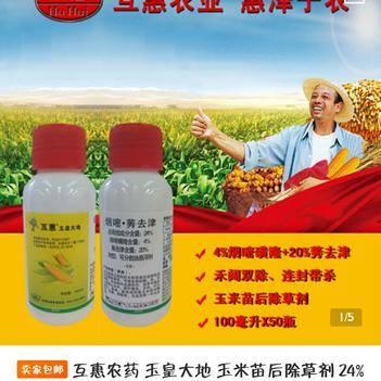 互惠 農藥 除草劑 玉米苗后除草劑 煙嘧磺隆 莠去津