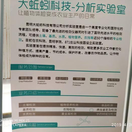 云南省昆明市盤龍區土壤檢測 7~15天