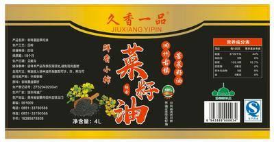 貴州省安順市西秀區壓榨菜籽油