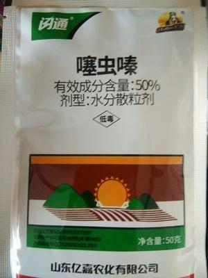 河南省安陽市內黃縣 50%噻蟲嗪