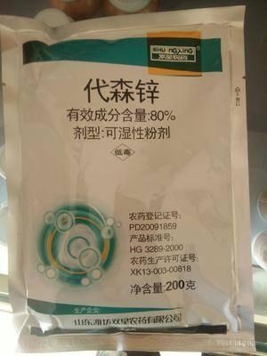 河南省安陽市內黃縣 代森鋅200克×25袋一件