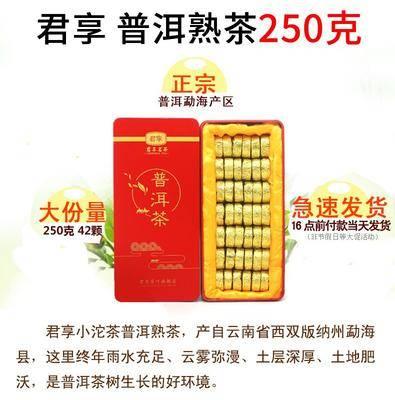 云南省昆明市五華區普洱沱茶 陳香,糯米香兩盒為一件