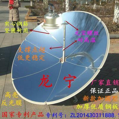 山東省德州市寧津縣其它農機 太陽能灶