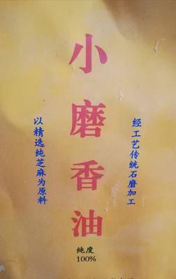 安徽省六安市壽縣小磨香油 傳統工藝~小磨芝麻香油