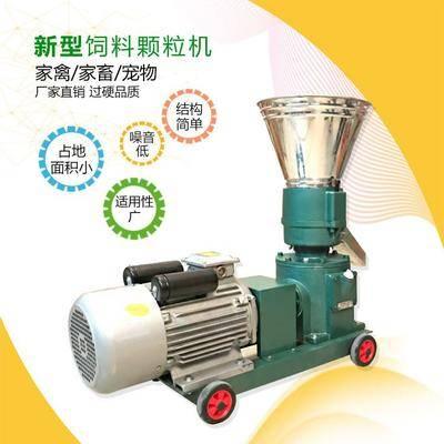 河南省鄭州市鞏義市 牛羊飼料顆粒機 小型家用顆粒飼料機 養殖飼料顆粒機秸稈顆粒機