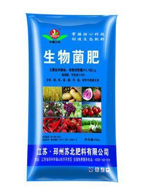 江蘇省徐州市邳州市 2億菌生物菌肥有機質50%