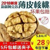 【特惠】核桃新疆薄皮核桃五斤包郵