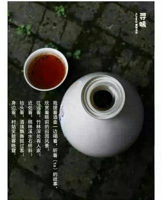 貴州省貴陽市觀山湖區 原漿糯米酒