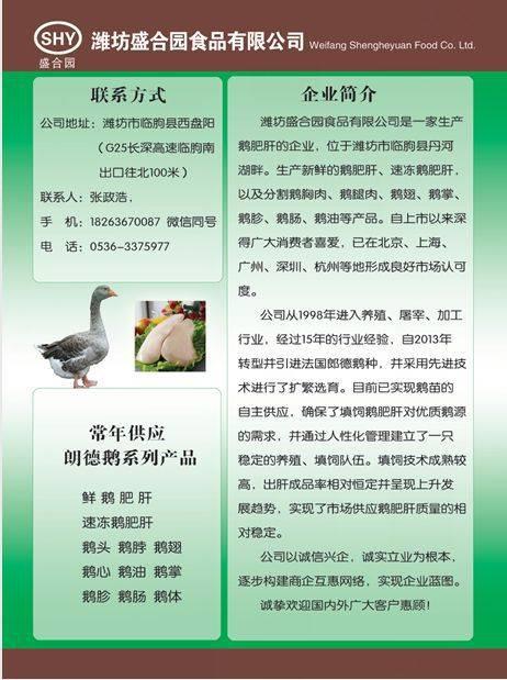 [鹅肝批发]鹅肝价格95元/斤