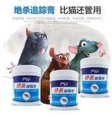 自然災害防治 老鼠藥滅鼠藥老鼠追蹤膏