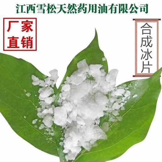 江西省吉安市吉州區 合成冰片  55%龍腦  外用輔料