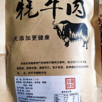 牛肉干 風干手撕牦牛肉每袋半斤包郵價四川九寨溝阿壩州特產