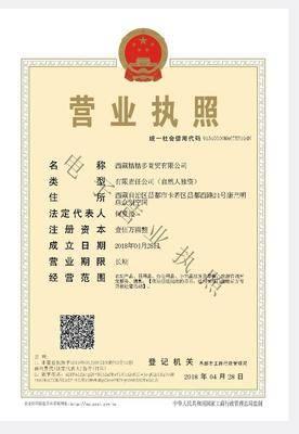 西藏自治區拉薩市城關區 桃膠