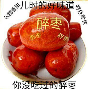 河北省唐山市遷安市 醉棗兒時的好味道地方特色零食你沒吃過的醉棗二斤包郵