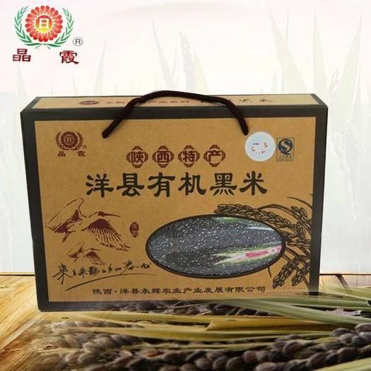 陕西省汉中市洋县 晶霞陕西洋县黑米杂粮天然有机黑糯米黑米粥原料新黑香米2kg
