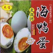 咸蛋 烤鸭蛋
