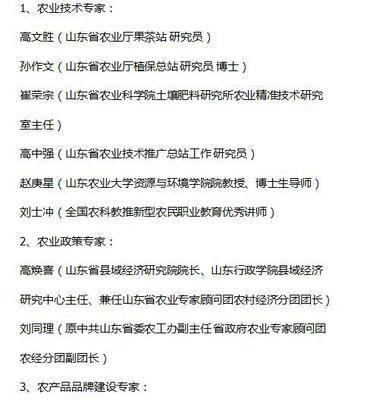 山東省濰坊市青州市經濟作物病蟲害防治 農技特訓營