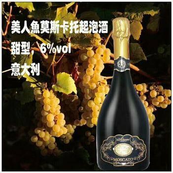 葡萄酒 意大利莫斯卡托美人魚起泡酒氣泡酒原瓶原裝進口750ml