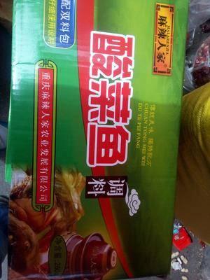 福建省泉州市晉江市魚酸菜 麻辣人家酸菜魚