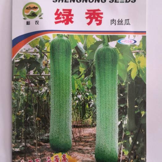 河南省商丘市夏邑县 绿秀肉丝瓜种子,极早熟,肉质肥嫩,纤维少耐老化