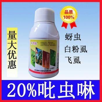 吡虫啉 200g含量20% 蚜虫!飞虱!粉虱