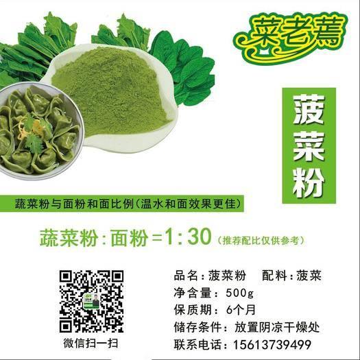河北省沧州市运河区 蔬菜粉:南瓜/菠菜/紫薯/胡萝卜/甜菜/番茄,无防腐剂添加