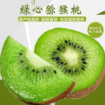 綠心獼猴桃  一件代發