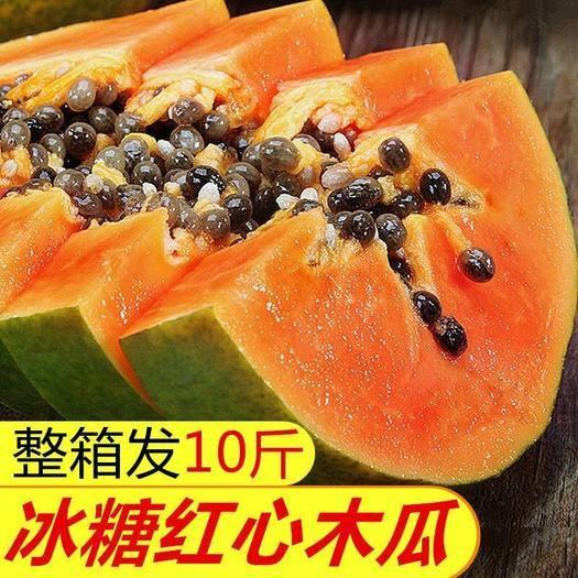 廣西壯族自治區南寧市興寧區紅心木瓜 十斤裝        老人孩子孕婦月子專用