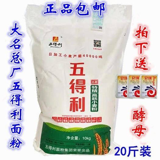 河北省邯郸市大名县 包邮五得利面粉五星特精高筋小麦粉10kg20斤拉面馒头包子