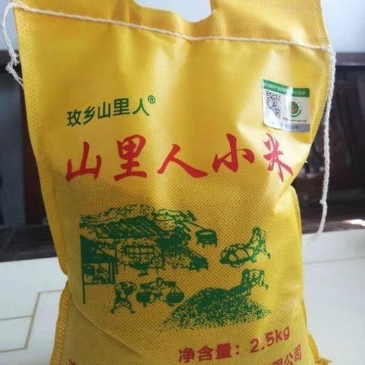 山东省济南市平阴县 山东特产 农家绿色证书 山里人小米