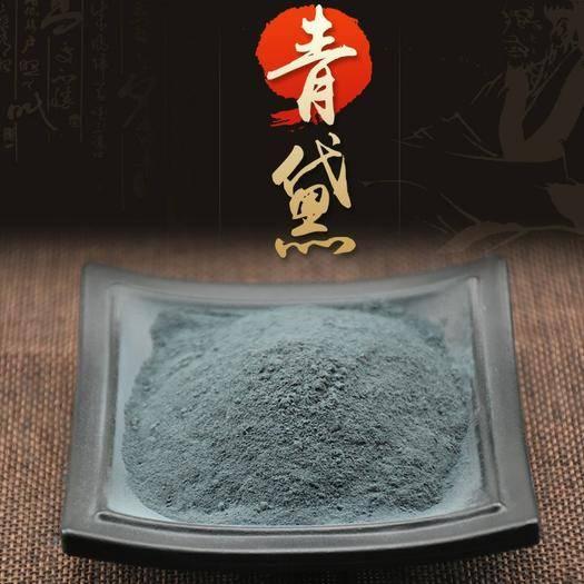安徽省亳州市譙城區青果 青黛,高品質青黛,貴一點好很多,一斤包郵,無需運費