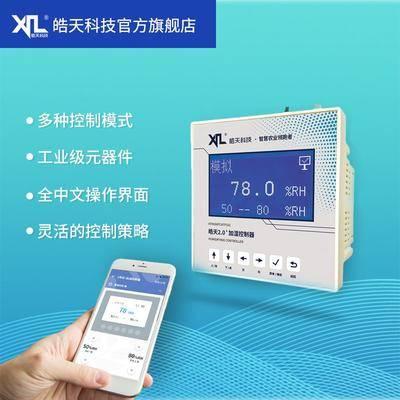 安徽省合肥市蜀山區噴霧器 加濕控制系統,智能檢測情形濕度數據自動加濕