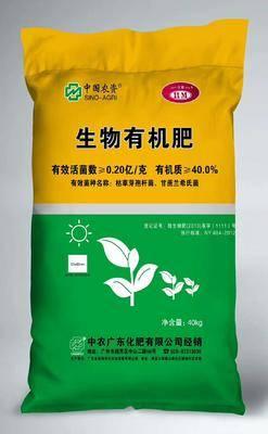 廣西壯族自治區南寧市邕寧區 中農生物無機肥