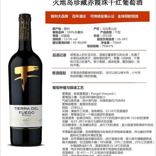 上海市嘉定區 智利火地島珍藏赤霞珠干紅葡萄酒原瓶原裝進口紅酒750ml