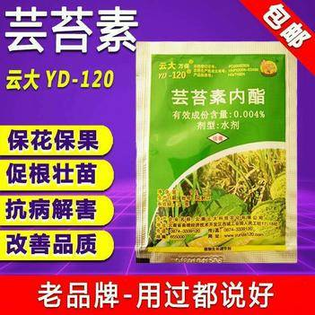 蕓苔素內酯 植物生長調節劑 云大120保花保果抗病解害 10