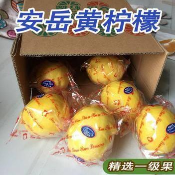 安岳黃檸檬獨 立包裝2/3/5斤包郵夏天沖涼專屬