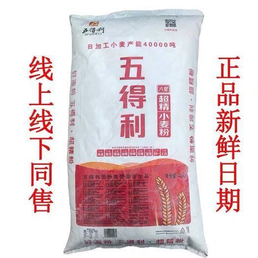北京市海淀区 包邮面粉 五得利超精面粉50斤装五得利6星面粉25KG