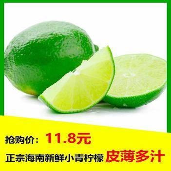現摘現發海南新鮮青檸檬一級精選好果當季水果皮薄多汁非金桔香