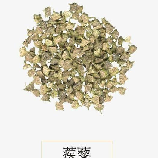 河北省保定市定州市 蒺藜  白   代打粉   批发零售各种中药材   花茶
