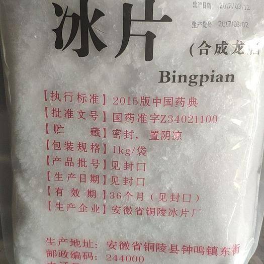 山東省菏澤市鄄城縣 冰片,合成龍腦,含量達標,請放心購買