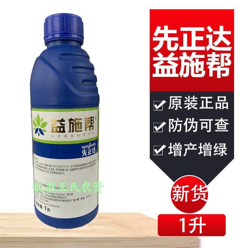 氨基酸肥料 【正品新货】益施帮 先正达 氨基酸水溶肥料 蔬菜果树叶面肥