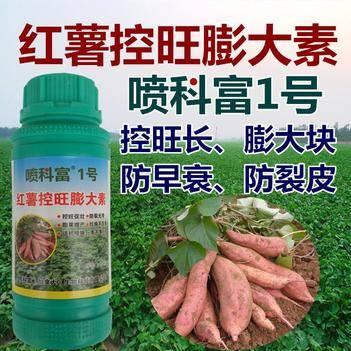 红薯控旺膨大素甘薯紫薯地瓜专用控秧膨大素防裂叶面肥