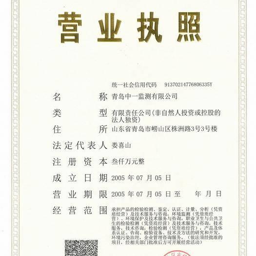 山東省青島市嶗山區水質檢測 第三方檢測報告
