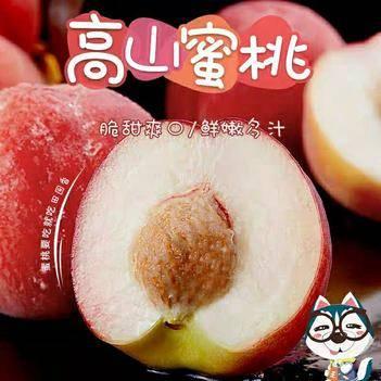 高山蜜桃,新鮮應季桃子,水果密桃毛桃包郵,當季批發